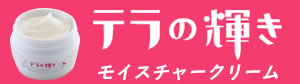 テラの輝きモイスチャークリーム公式サイト