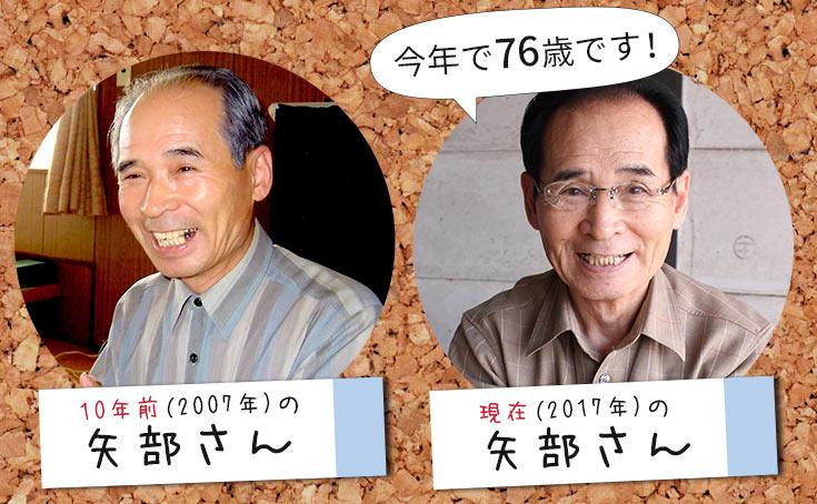 矢部さんの10年前と今の写真