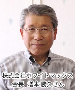 株式会社ホワイトマックス増本さん