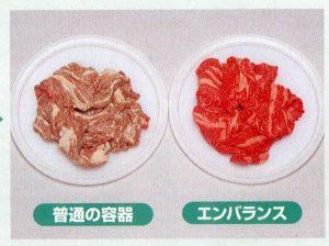 豚肉の保存実験